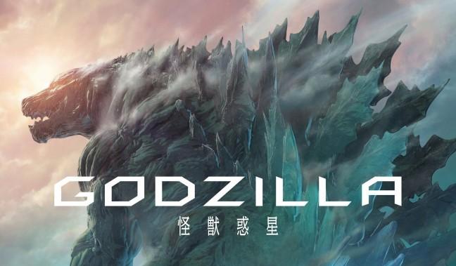 Godzilla anime trilogy